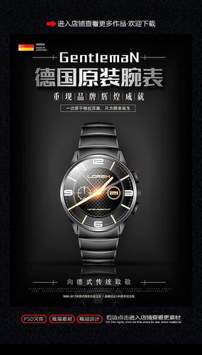 高档时尚手表海报设计