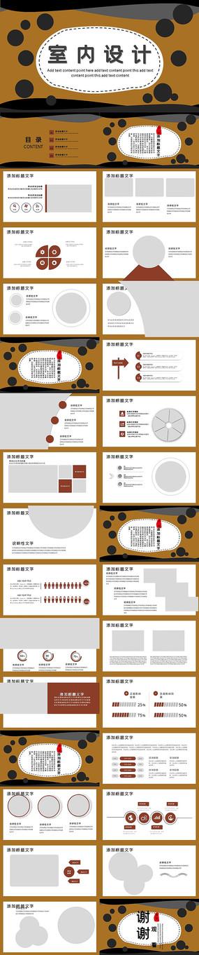 公司简介工装家装室内设计ppt模板