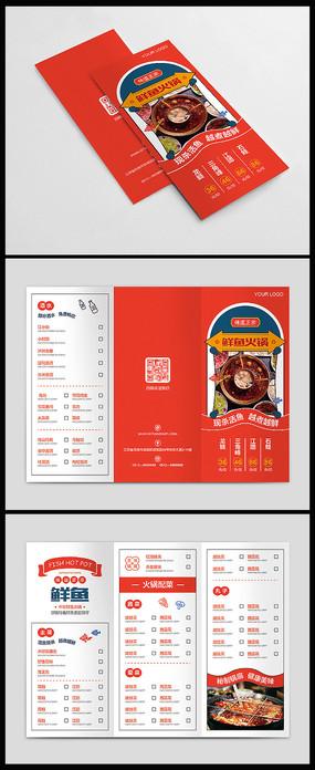 海鲜火锅菜单三折页