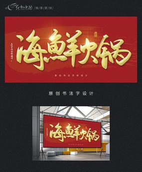 海鲜火锅原创书法字