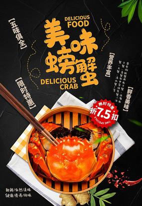 黑色大气美味螃蟹美食宣传海报设计