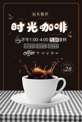 黑色时尚时光咖啡咖啡店促销宣传海报