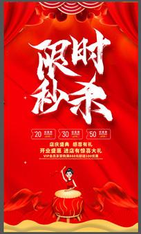 红色喜庆商场促销海报设计