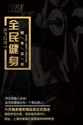 健身房宣傳海報設計