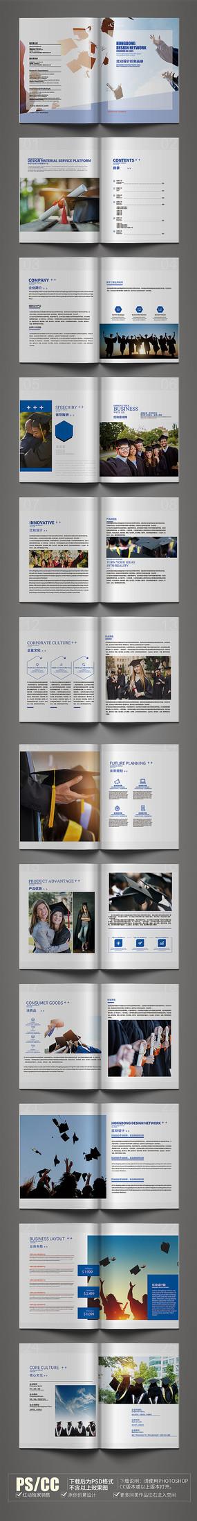 精美时尚毕业纪念画册设计