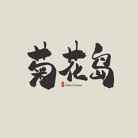遼寧旅游菊花島藝術字