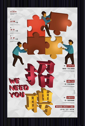 立体化招聘宣传海报