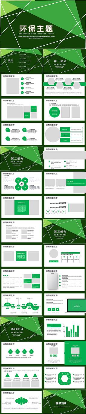 绿色环保节能环保主题PPT模板