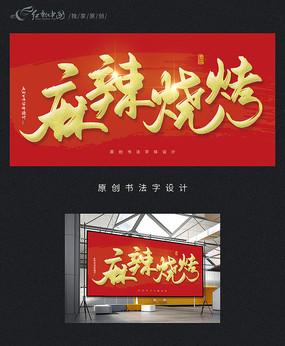 麻辣烧烤原创书法字体