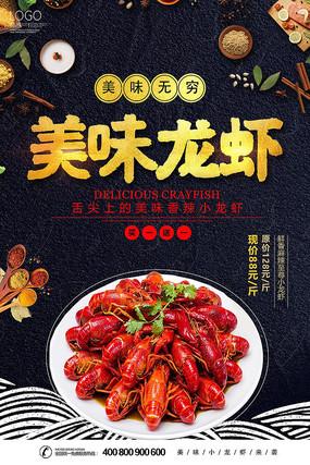 美味龙虾美食宣传海报