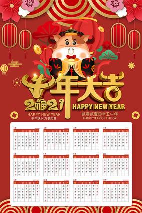 牛年大吉2021牛年新年挂历日历模板