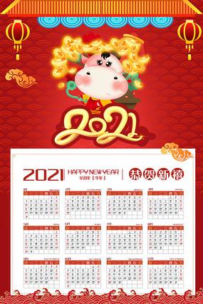清新红色高端2021挂历海报