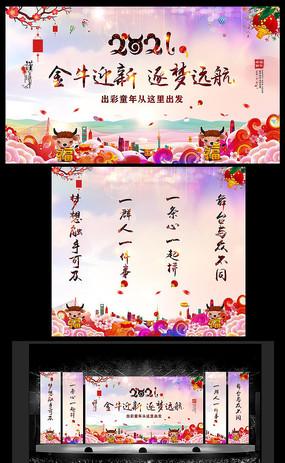 清新中国风年会舞台背景活动背景