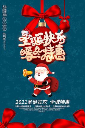圣诞快乐暖冬特惠促销海报设计