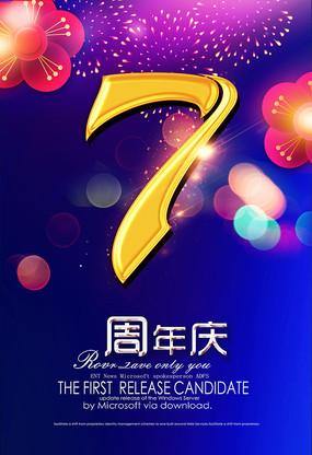 唯美7周年庆海报