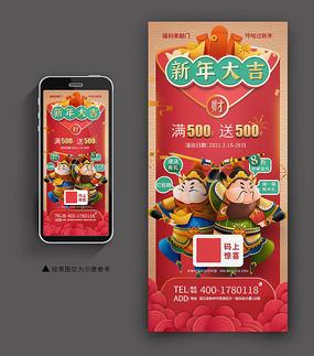 新年大吉手机端海报