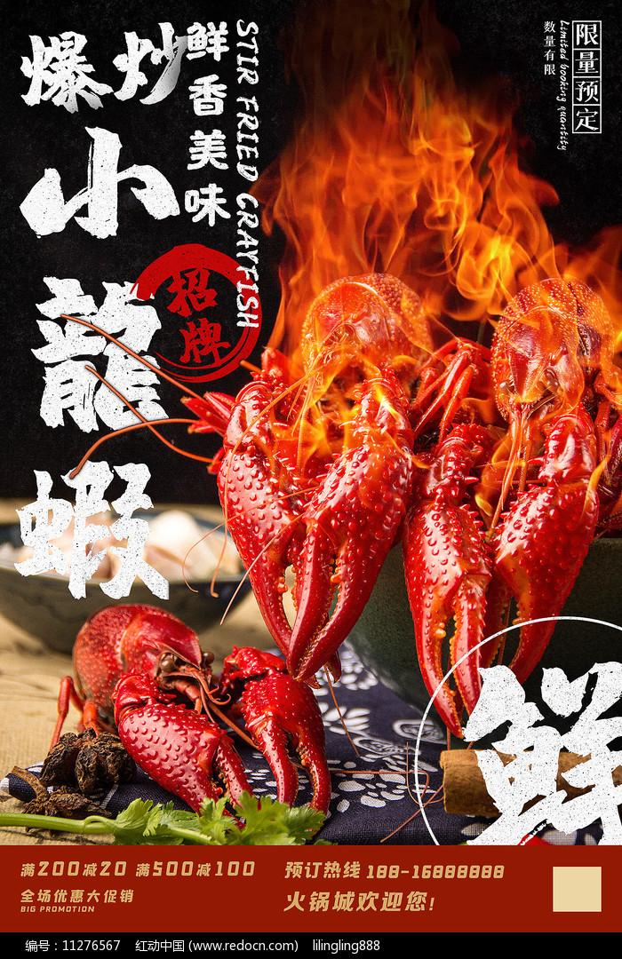 招牌小龙虾海报图片