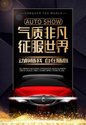 征服世界驾驭未来汽车促销海报