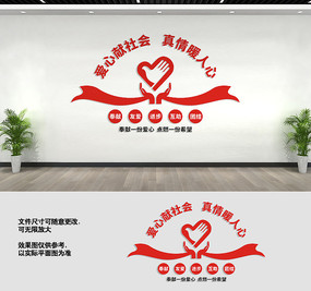 志愿者之家标语文化墙