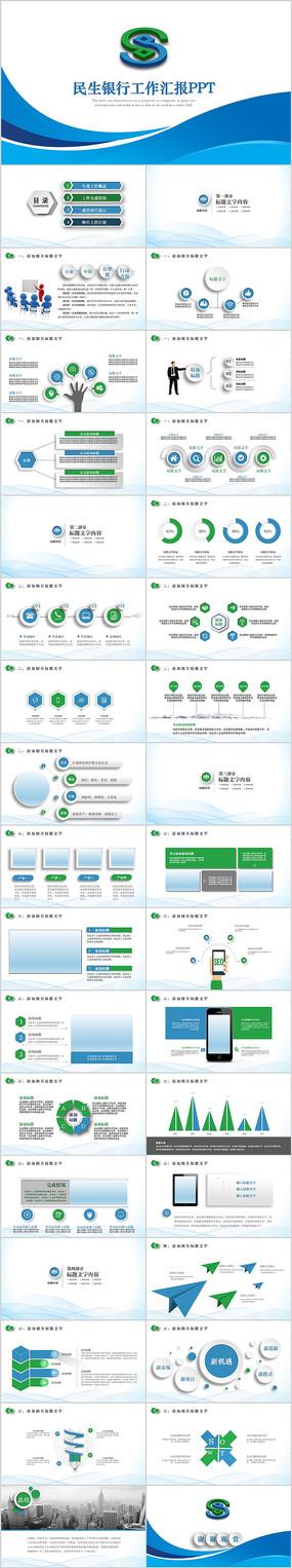 中国民生银行工作总结工作汇报计划PPT