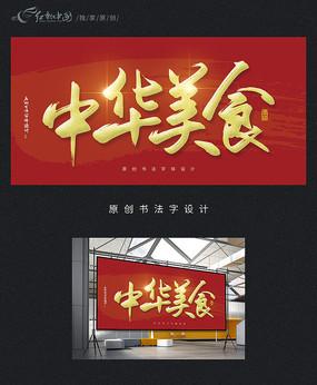 中华美食原创书法字