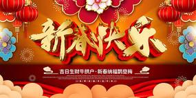 中式2021年新春快乐展板模版
