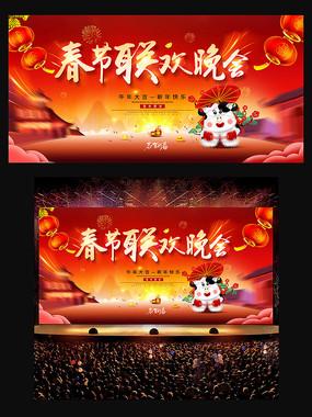 2021牛年春节联欢晚会背景设计