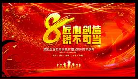 店庆8周年庆典宣传背景板