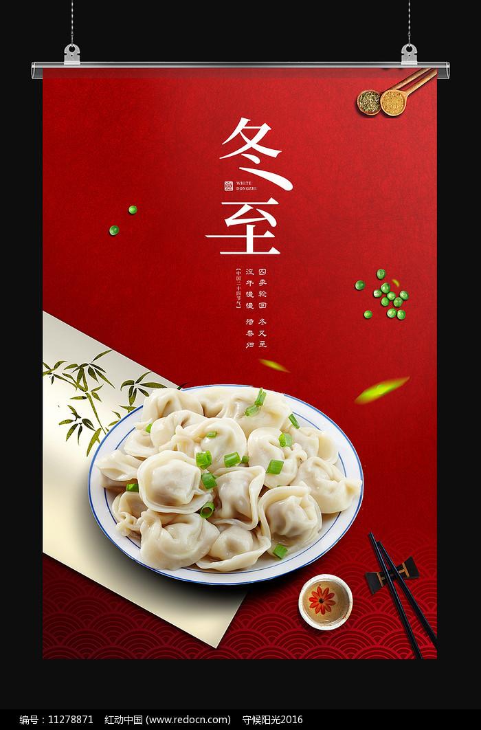 二十四节气冬至团圆吃水饺海报图片