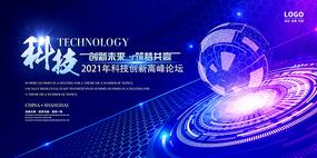 高峰论坛会议科技创新未来筑梦共赢背景板