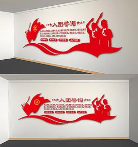 共青团青年之家入团誓词党建校园文化墙