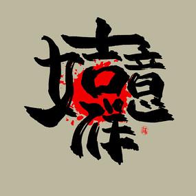 吉祥四合一字吉祥如意中国风水墨艺术字
