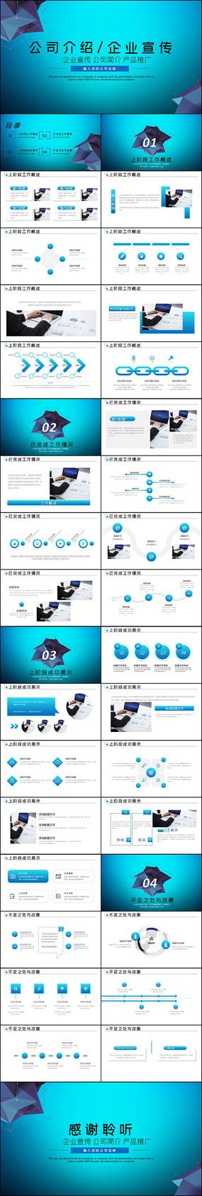 藍色大氣企業公司宣傳簡介動態PPT模板