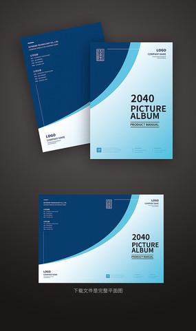 蓝色公司宣传画册封面