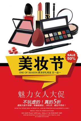 美妆促销宣传海报