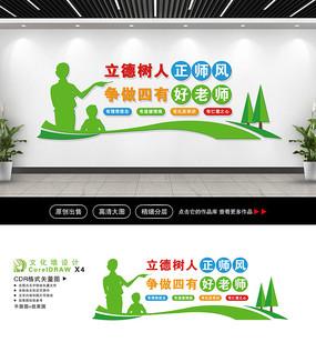 师德师风四有教师校园文化墙学校教室形象墙