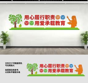 师德师风文化墙宣传标语