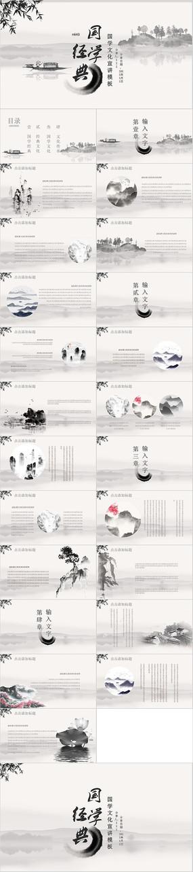 水墨中国风文化国学经典国学文化PPT模板