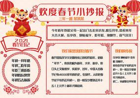 原创2021欢度春节小抄报