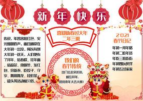 原创2021新年春节喜庆手抄报