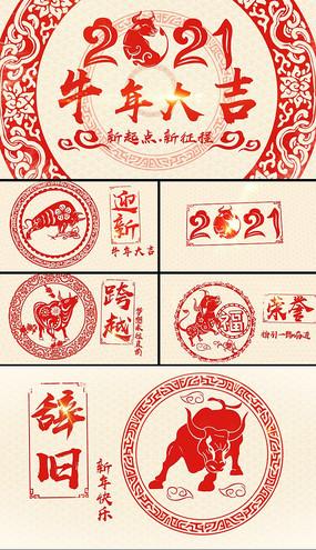 2021牛年年会春节剪纸片头视频模板