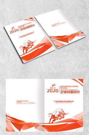 2021牛年企业年会企划书封面设计