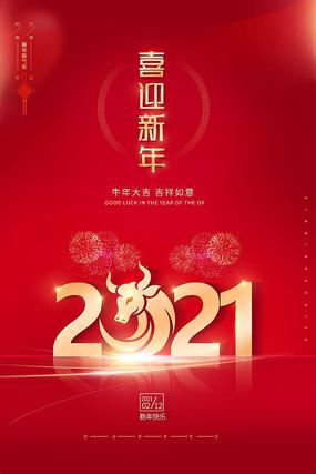 2021喜迎新年宣傳元旦海報