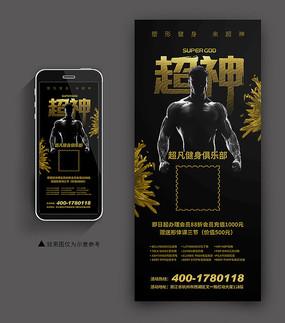 超神健身培训手机端海报