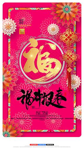 創意花朵2021年牛年春節海報