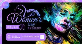 创意艺术妇女节活动背景板