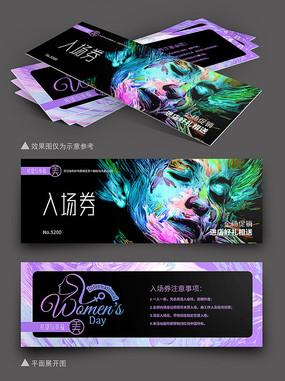 创意艺术妇女节活动入场券