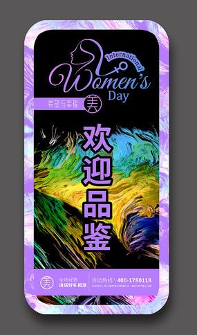 创意艺术妇女节活动竖版地贴