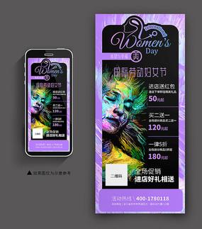 创意艺术妇女节手机端海报