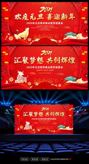 大氣紅色2021牛年年會新年晚會舞臺背景